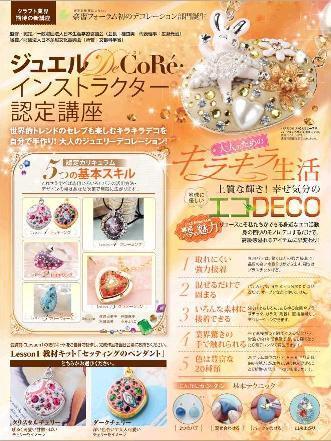 『ジュエルDeCoRe』秋冬の新作登場!_f0181217_11411998.jpg