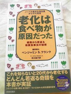 No Aging Diet 10/7(筋)_b0069918_13162127.jpg