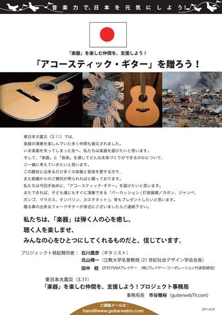 楽器を楽しむ仲間を支援しようHAND in HANDプロジェックト_d0115919_474349.jpg