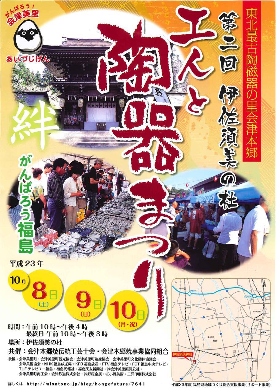 第2回・伊佐須美の杜 『工人と陶器まつり』。_e0114422_917965.jpg
