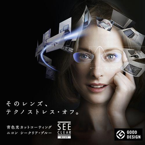 NIKON  SEE CLEAR  BLUE のご紹介です! by 甲府店・塩山店_f0076925_1410475.jpg