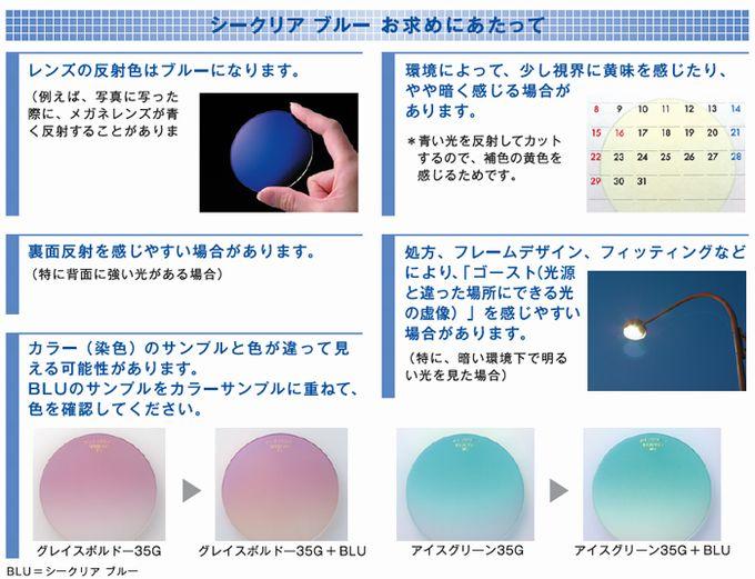 NIKON  SEE CLEAR  BLUE のご紹介です! by 甲府店・塩山店_f0076925_14132532.jpg