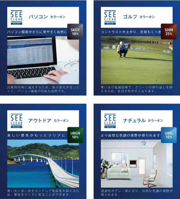 NIKON  SEE CLEAR  BLUE のご紹介です! by 甲府店・塩山店_f0076925_14455444.jpg