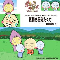 第十弾 ネットアニメ「ポテッコベイビーズ」のイメージソング、配信中!_e0025035_1272317.jpg