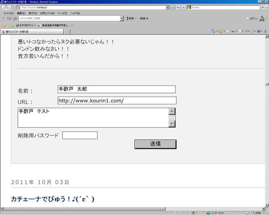 香りんBlogのコメントの入れ方!_c0110051_9312913.jpg