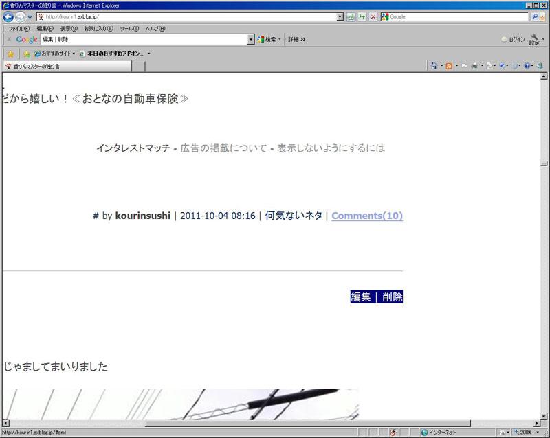 香りんBlogのコメントの入れ方!_c0110051_93198.jpg