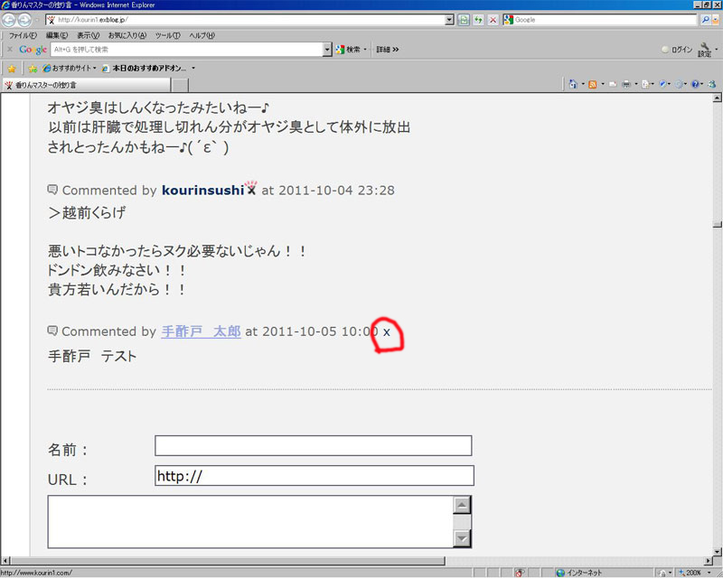 香りんBlogのコメントの入れ方!_c0110051_9321458.jpg