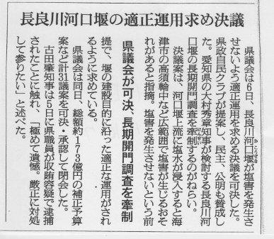 岐阜県議会「河口堰の適正運用」決議_f0197754_17493925.jpg