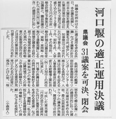 岐阜県議会「河口堰の適正運用」決議_f0197754_17495657.jpg