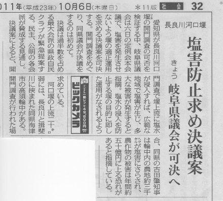 岐阜県議会「河口堰の適正運用」決議_f0197754_1750132.jpg