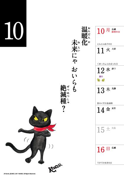 10月10日~10月16日 クロッチカレンダー_f0193056_1624084.jpg
