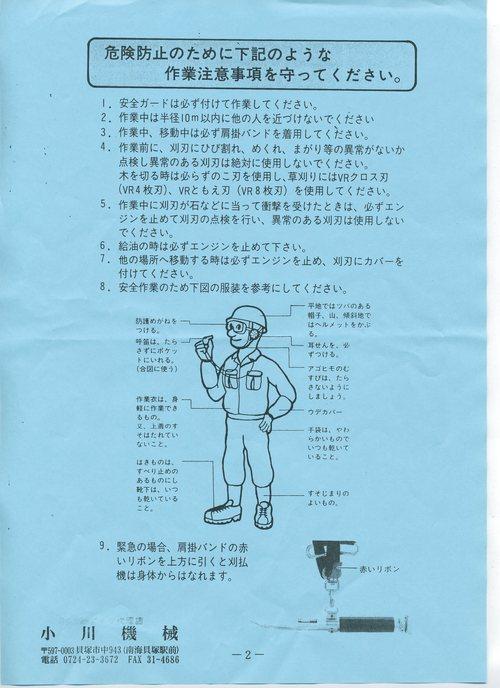 刈払機安全講習会 in せんなん里海公園_c0108460_17515787.jpg
