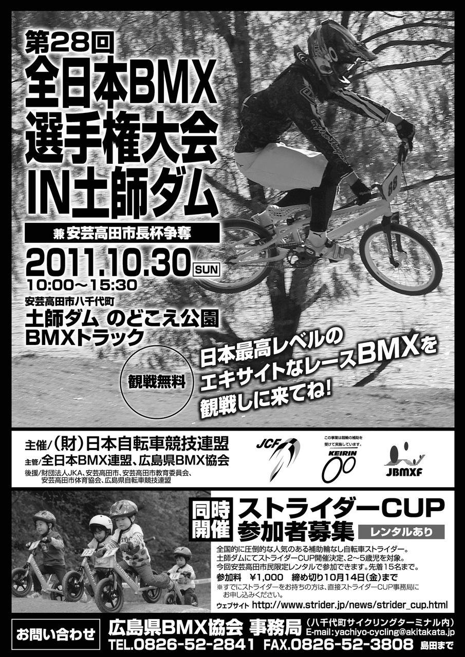 第28回全日本BMX選手権大会IN土師ダム_f0235374_1531861.jpg