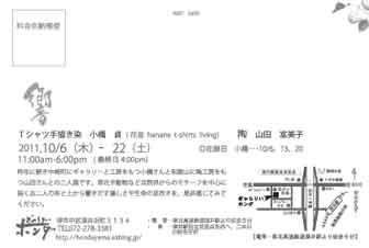 響-手描き染のTシャツと陶展-(10/6-22)_e0204475_16211252.jpg