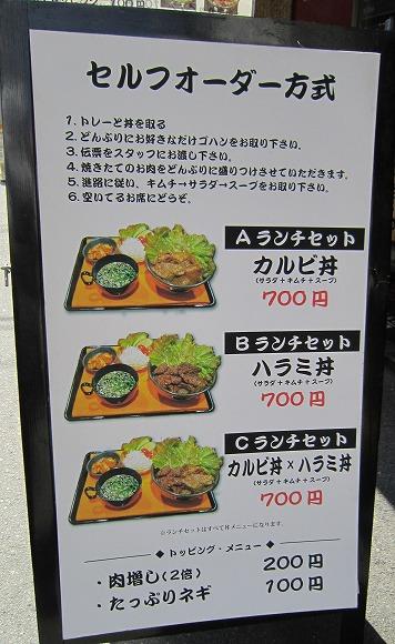 てんぐ屋 / セルフ方式の焼肉丼_e0209787_133389.jpg