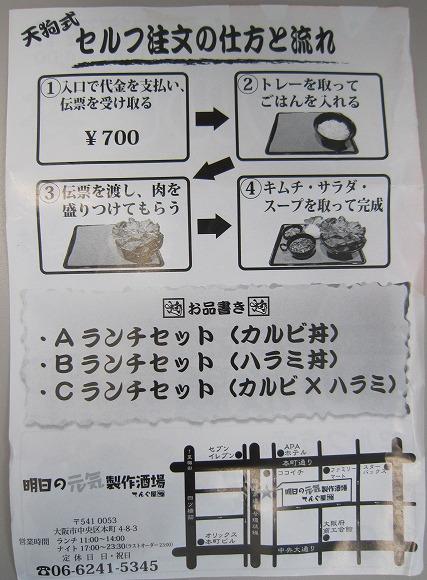 てんぐ屋 / セルフ方式の焼肉丼_e0209787_13482177.jpg