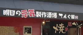 てんぐ屋 / セルフ方式の焼肉丼_e0209787_13545747.jpg