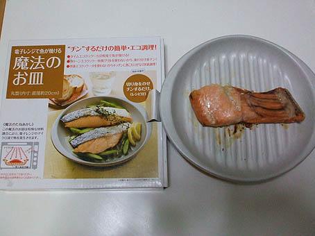 魔法のお皿_f0019498_1682620.jpg