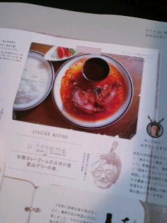 雑誌「Hanako FOR MEN」×インド料理をめぐる冒険_c0033210_3163929.jpg