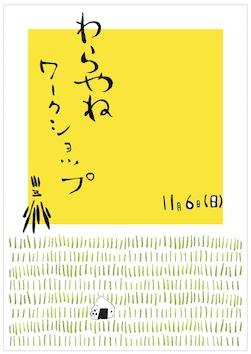 11月6日(日) 集落丸山「わらやねワークショップ」_a0146613_20575521.jpg