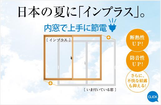 内窓_e0243413_18225833.jpg