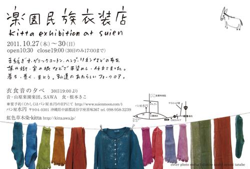 楽園民族衣装店のお知らせ_f0216913_2132022.jpg