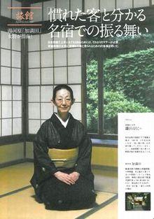 「日経おとなのOFF」に女将登場!_e0234016_20382350.jpg