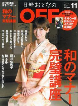 「日経おとなのOFF」に女将登場!_e0234016_20385764.jpg