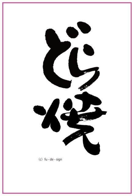 """参考文字 """"どら焼き""""_e0197227_14592594.jpg"""