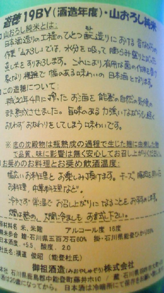 【日本酒】 遊穂 山おろし 純米酒 19BY_e0173738_11551046.jpg