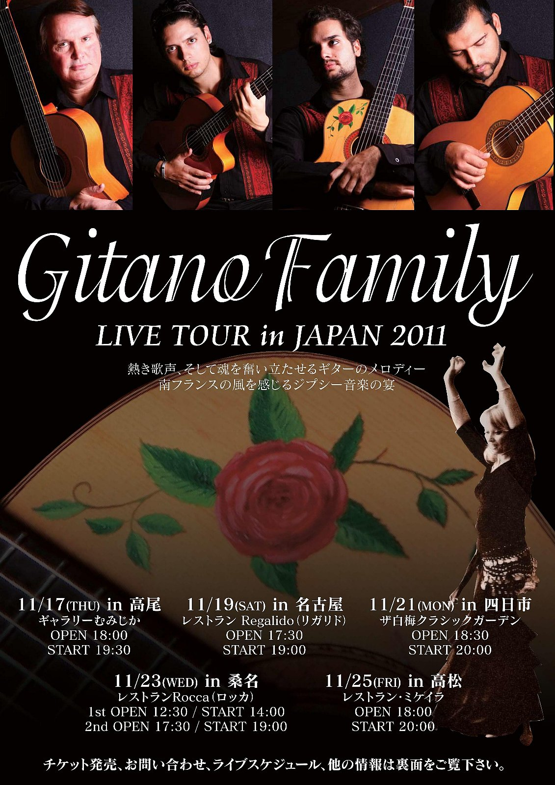 Gitano Family Japan Tour 2011_c0094541_1024395.jpg
