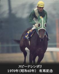 第48回(1969年10月5日) スピー...