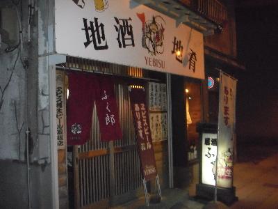 青森の夜 『ふく郎』で呑みすぎ_f0193752_19444880.jpg