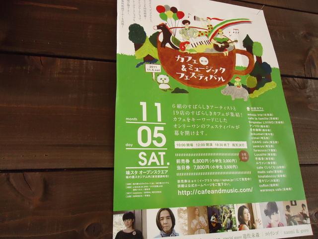 カフェフェスのポスター。_e0060555_2274495.jpg