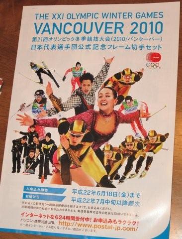 Olympics and Japanese_c0157558_9344711.jpg