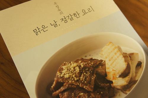 ソウルで買った韓国料理の本「맑은 날, 정갈한 요리」_d0153459_110843.jpg