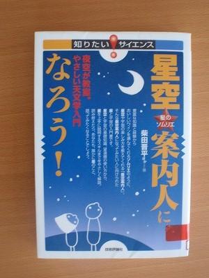 星空ガイド養成講座_c0180460_5155310.jpg