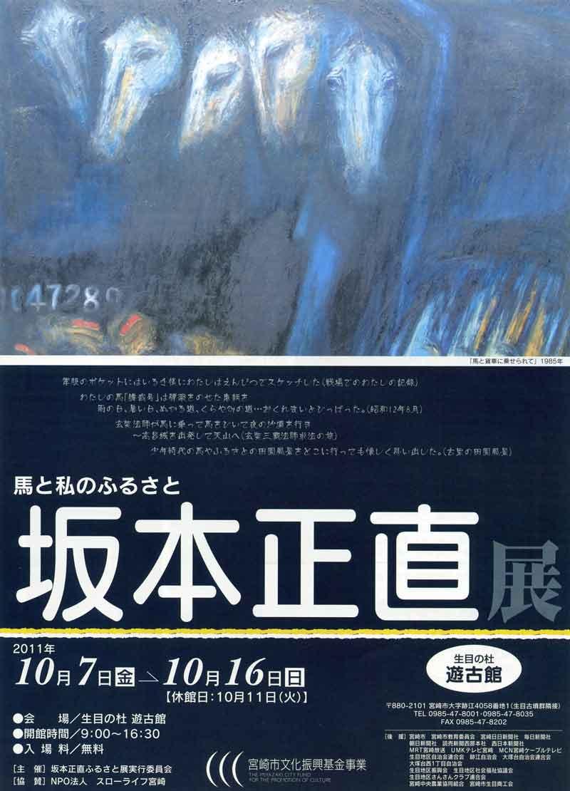 園田絵美さんからのイベント情報・・・・・ 「馬と私のふるさと 坂本正直展」_b0137969_18543618.jpg