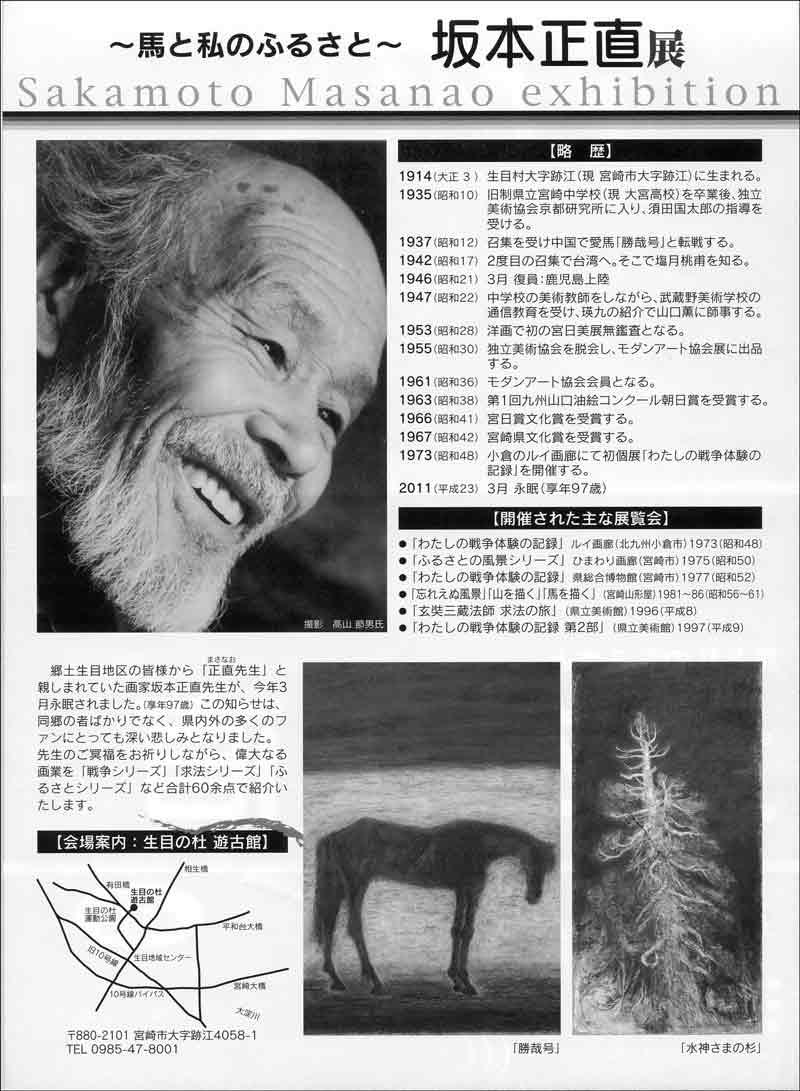 園田絵美さんからのイベント情報・・・・・ 「馬と私のふるさと 坂本正直展」_b0137969_18545965.jpg