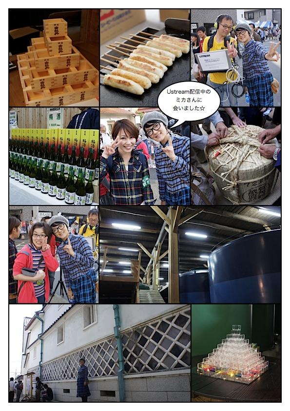 西条酒祭り_e0158970_21442350.jpg