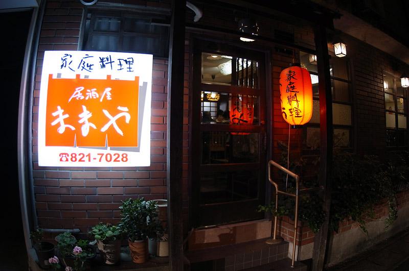 リコーGXR 長崎の夜 (^^;)_b0042282_22102988.jpg