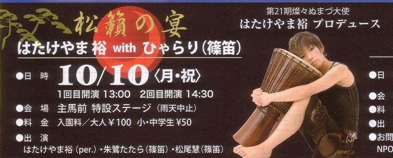 沼津御用邸 はたけやま裕パーカッション Live Concert !!_d0050503_95074.jpg