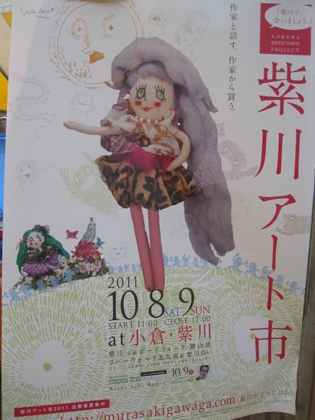 2011紫川アート市にて、_a0125419_2316013.jpg