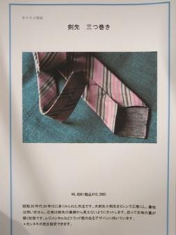 """「オーダーネクタイ」へのこだわり&最上級の「ドレスシャツ」を仕立てる """"男の我がまま"""" 編_c0177259_1223495.jpg"""