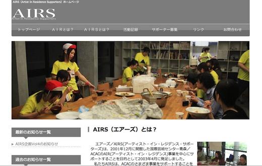 エアーズのホームページがリニューアルされました!_c0216068_2031718.jpg