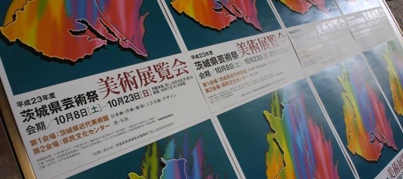 11年10月9日・茨城県芸術祭美術展覧会ギャラリートーク_c0129671_1757393.jpg