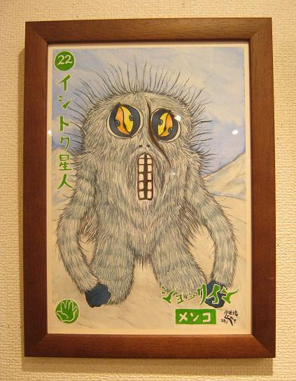 たまごの工房 第4回 怪獣図鑑展 その6_e0134502_18223840.jpg