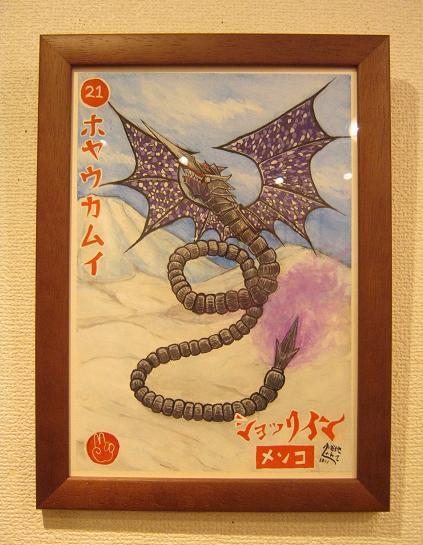 たまごの工房 第4回 怪獣図鑑展 その6_e0134502_18232118.jpg