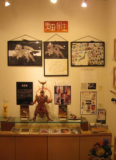 たまごの工房 第4回 怪獣図鑑展 その6_e0134502_1865060.jpg