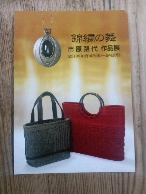 市原路代 作品展・錦繍の舞_e0209927_212262.jpg
